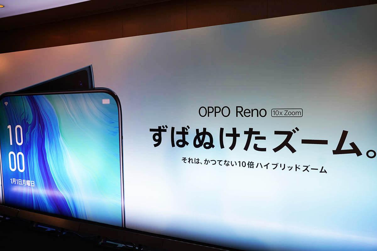 Oppo RENO x10 Zoomイベント