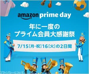 2019年Amazon プライムデー