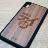 WOODWE(ウッドウィー)iPhoneケースレビュー:オリジナルで手作り感のある木製iPhoneケースが5,000円台で作れます!