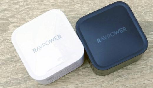 小さくて軽くてパワフル:61W出力のすぐれモノ充電器「RAVPower RP-PC112」の在庫が復活!