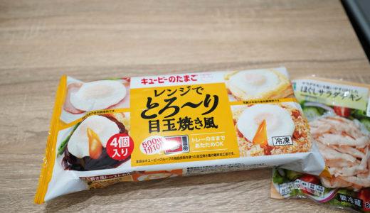 レンジでチンする冷凍半熟たまご:キューピーのたまご「とろ~り目玉焼き風」を食す