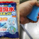 「アイオン 超吸収スポンジ」の吸水具合がまさにちゅーちゅーでじゅぽじゅぽだった件