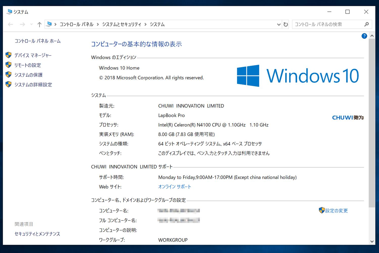 CHUWI LapBook Pro 14.1 Windows基本状況