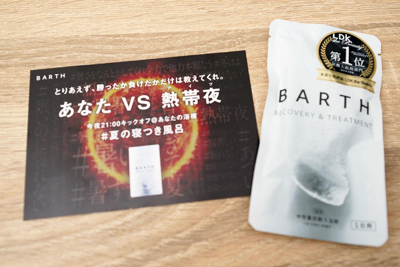 BARTH バース 試供品