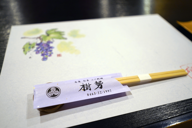 平塚 樹勢さん
