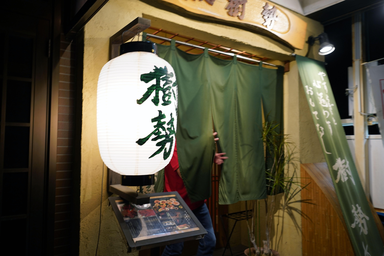 平塚 樹勢 玄関