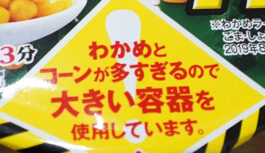セブン-イレブン限定カップ麺「エースコック わかめラーメン 超大盛でわかめ7倍&コーン11倍」という暴力