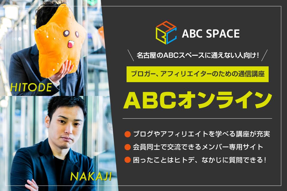 ABCオンライン バナー