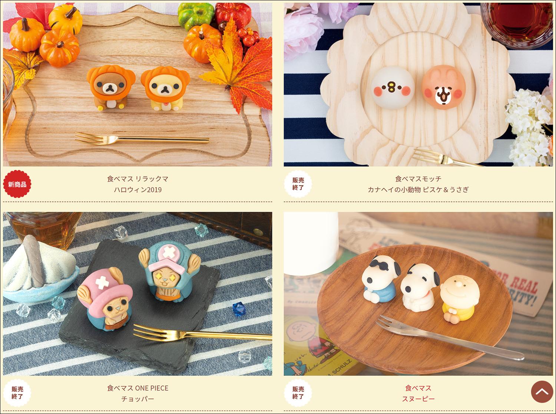 バンダイ「食べマス」Webサイト