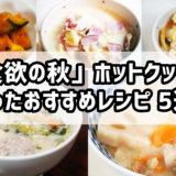 「食欲の秋」 美味しく食べて太りにくい ホットクックおすすめレシピ5選
