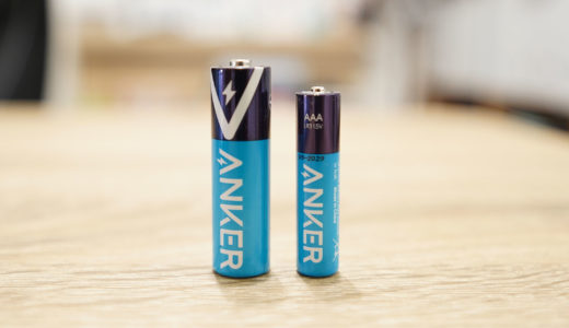 ANKERがなぜ乾電池? スペックを確認したら、長期保管可能なスグレモノの乾電池だった!