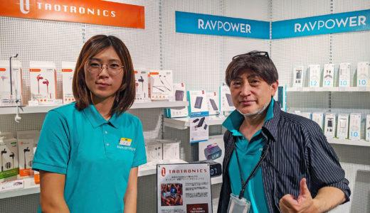 ガジェット好きなら必見! TaoTronics x RAVPower@渋谷LOFTイベント開催中!