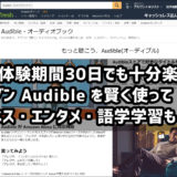 アマゾン オーディブル(Audible)であの「三体」が聞ける!ビジネスや英語学習に役立つおすすめ10作品もご紹介!