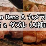 【レビュー】Oppo Reno Aカメラチェック~美顔だけじゃなくてメシウマにも効果的なダズルカラーモードの実力をチェック