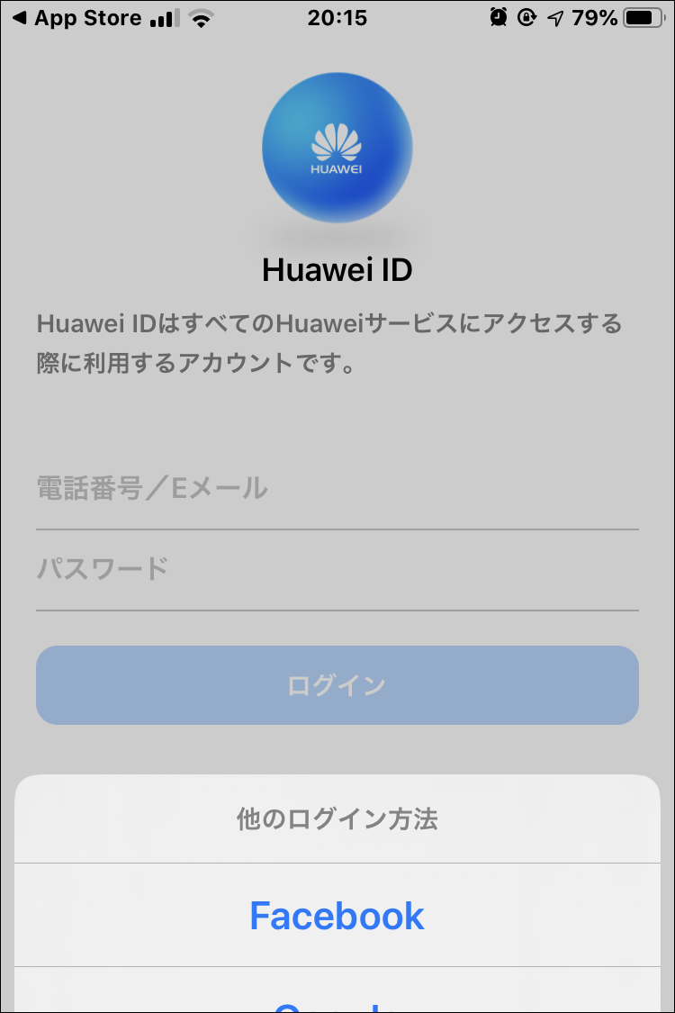 Huawei Health - Huawei IDログイン画面