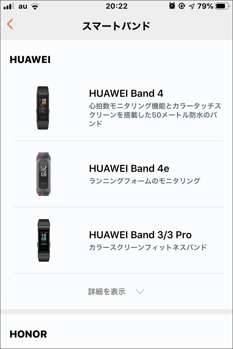 Huawei Health - 起動後デバイス選択画面
