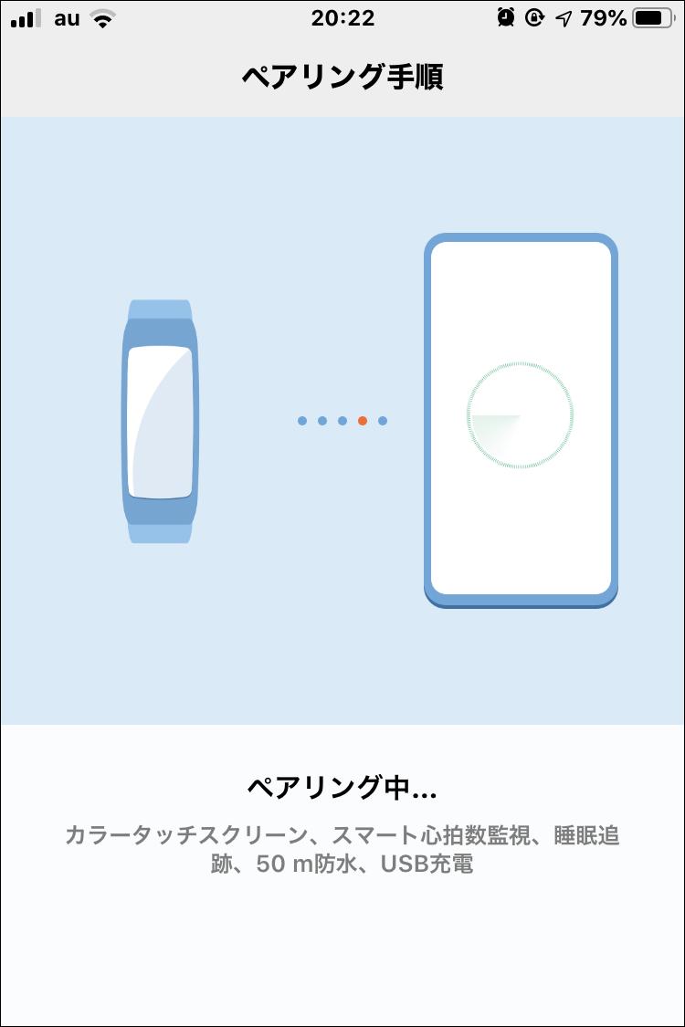 Huawei Health - ペアリング中
