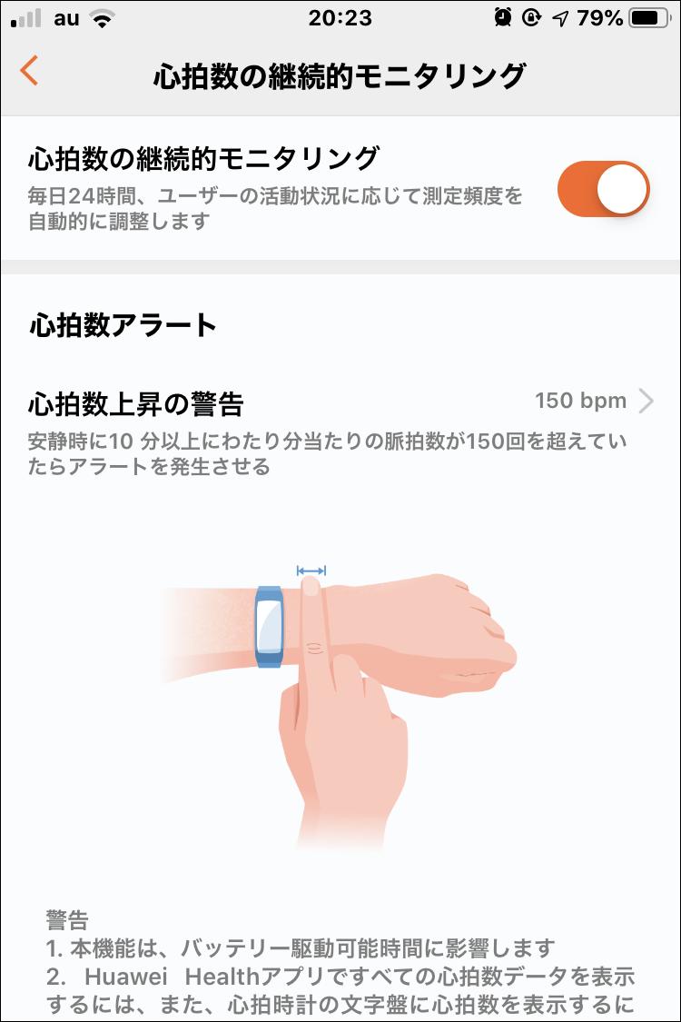 Huawei Health - 「HUAWEI TruSeen 3.5」設定画面
