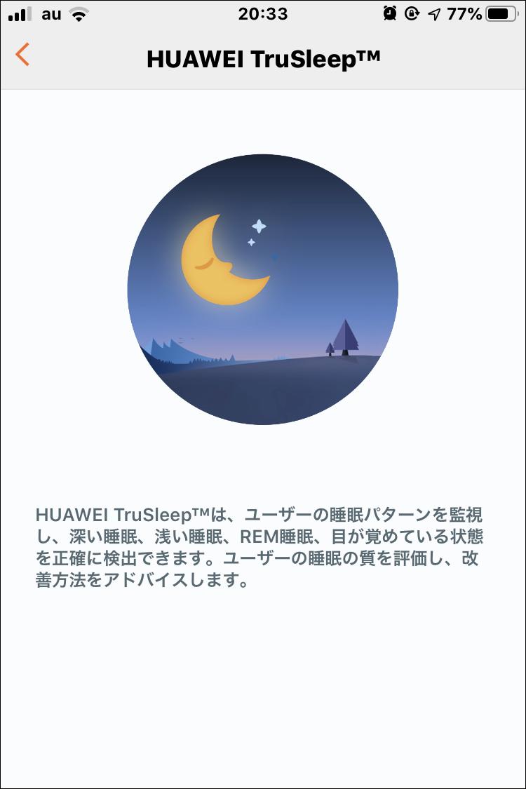 「HUAWEI TruSleep 2.0」設定画面