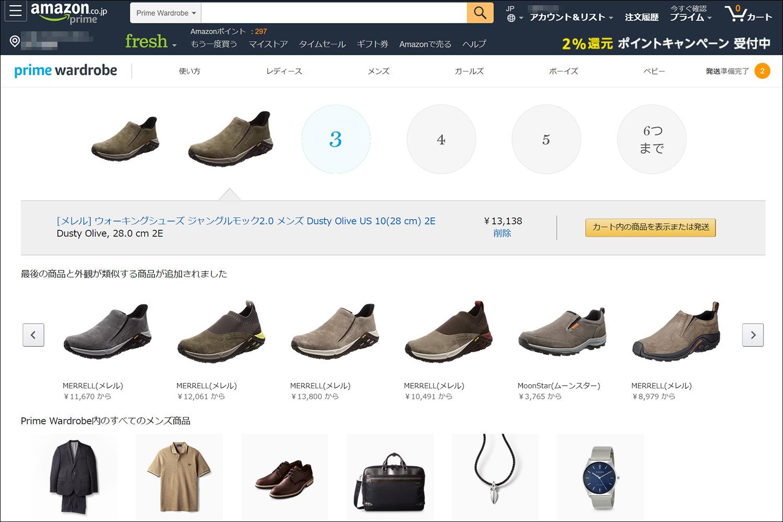 「Prime Wardrobe Cart」専用ショッピングカート