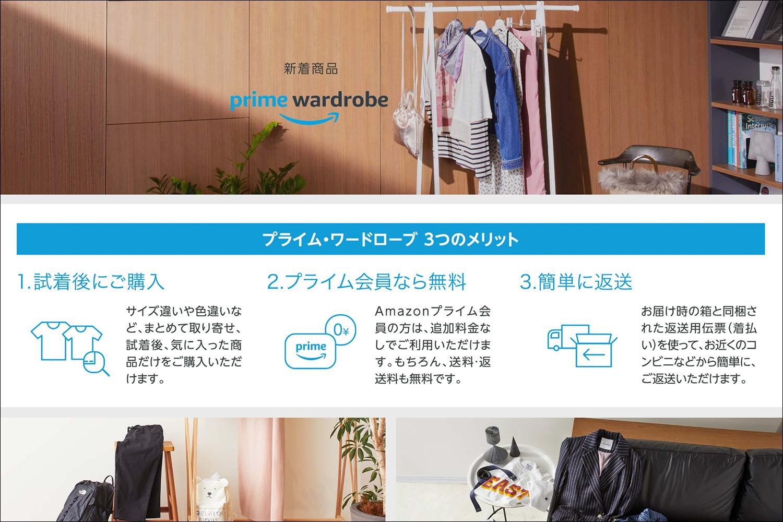 Amazonプライム・ワードローブトップページ