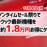 アマゾンタイムセール祭り(11月4日まで)でホットクック最新機種が最大1.8万円相当お得にゲットできますよ!