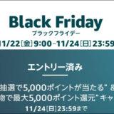 Amazon 日本初のブラックフライデー開催! 要チェックのキャンペーン情報やお得に買物をする方法とは!
