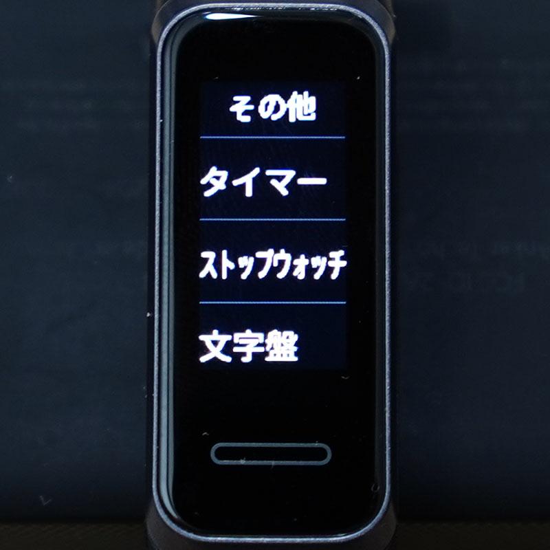 HUAWEI Band 4 - その他メニュー