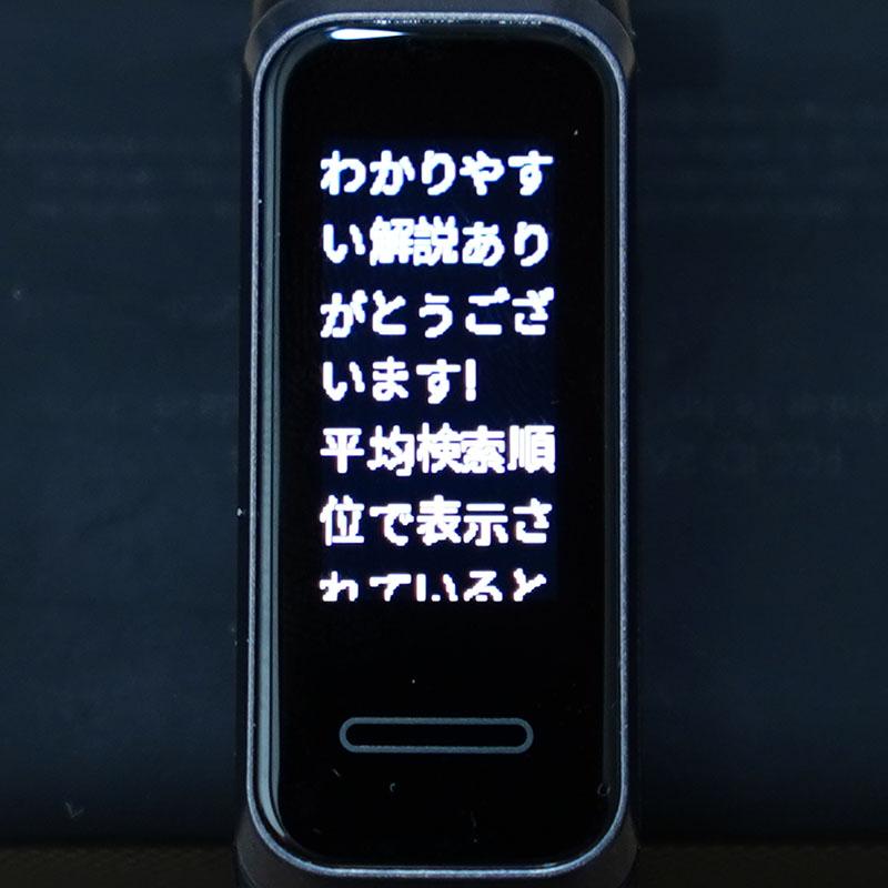HUAWEI Band 4 - メッセージ表示