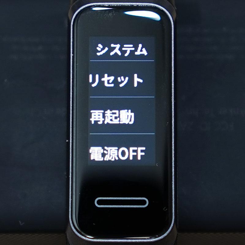 HUAWEI Band 4 - システムメニュー1枚目