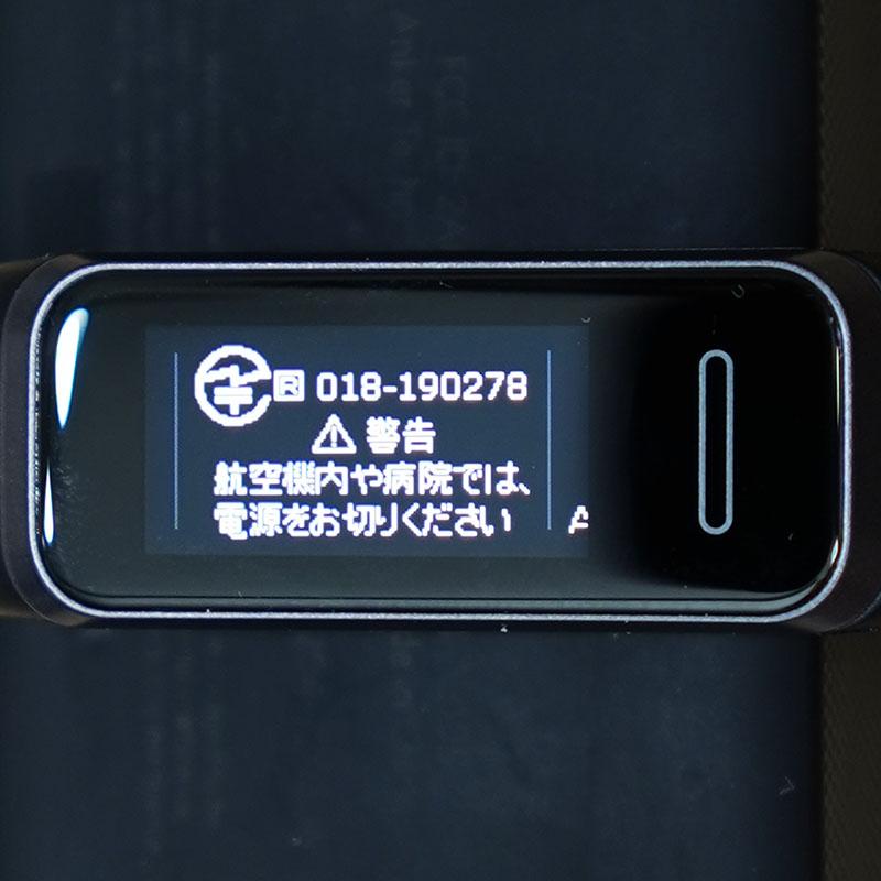 HUAWEI Band 4 - システムメニュー 技適表示