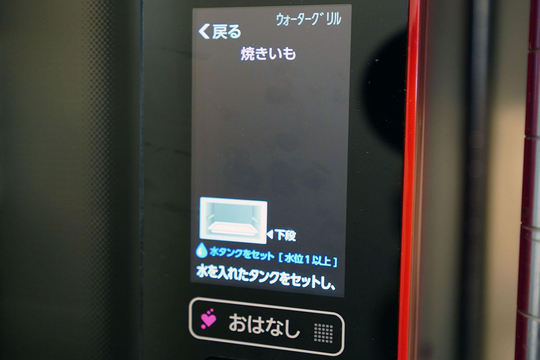 ヘルシオ ウォーターオーブン AX-XW500 プリセットメニュー:焼き芋