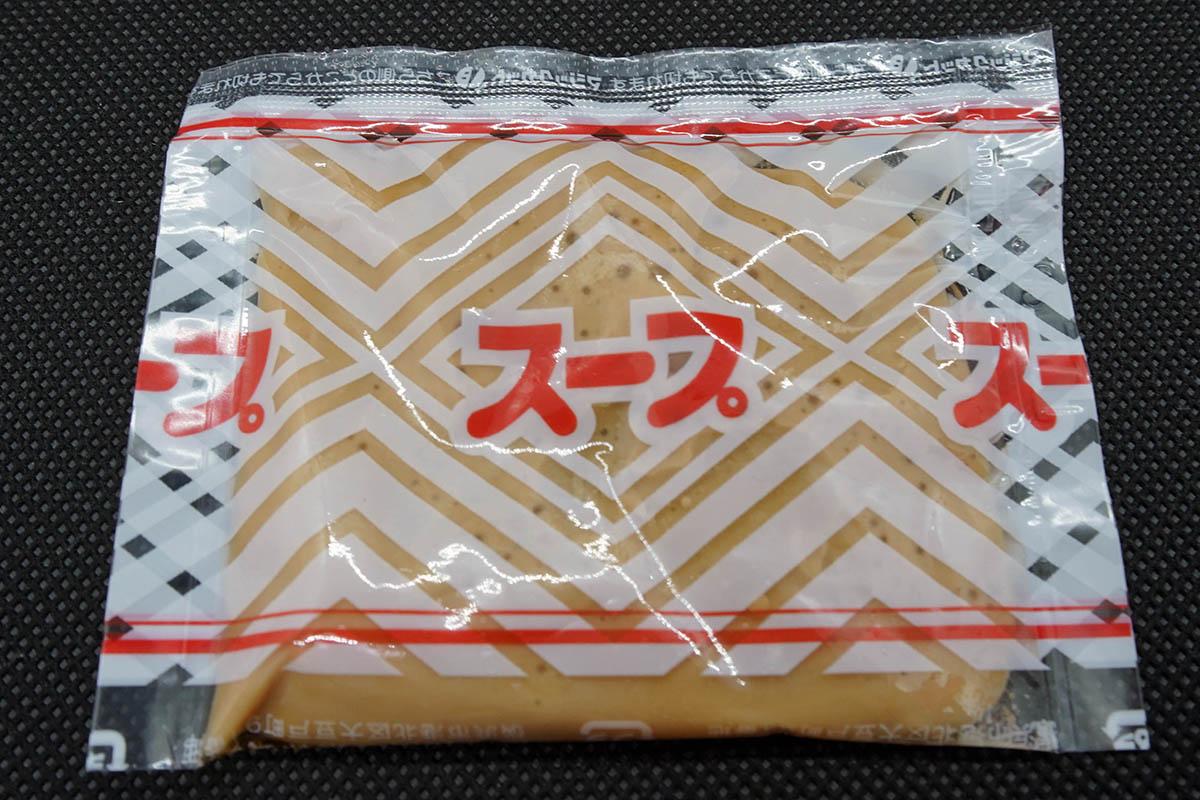 糖質0g麺 豚骨ラーメンスープ付き スープ