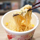 【レビュー】カップヌードル 濃厚カニクリーム味 ビッグ:カニクリームコロッケ好きにはど真ん中!
