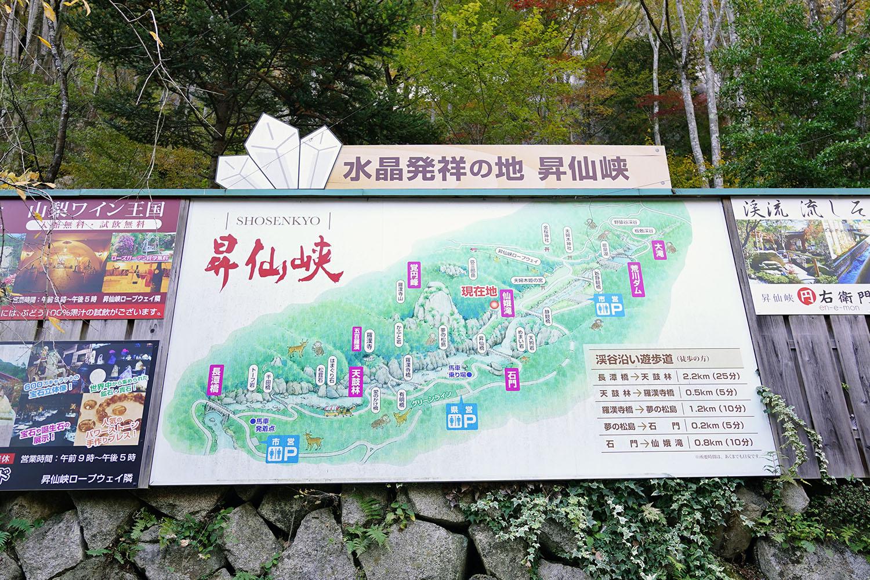 昇仙峡コース図 看板