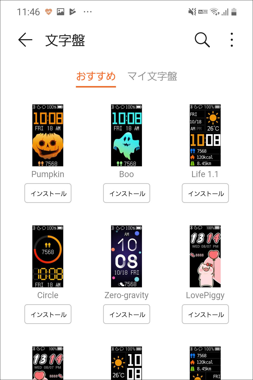 Android版HUAWEI Health文字盤カスタマイズ機能