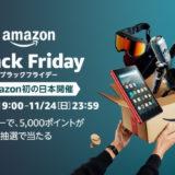 Amazonブラックフライデーが日本初上陸! おすすめのキャンペーン情報やお得に買物をする方法を徹底解説!