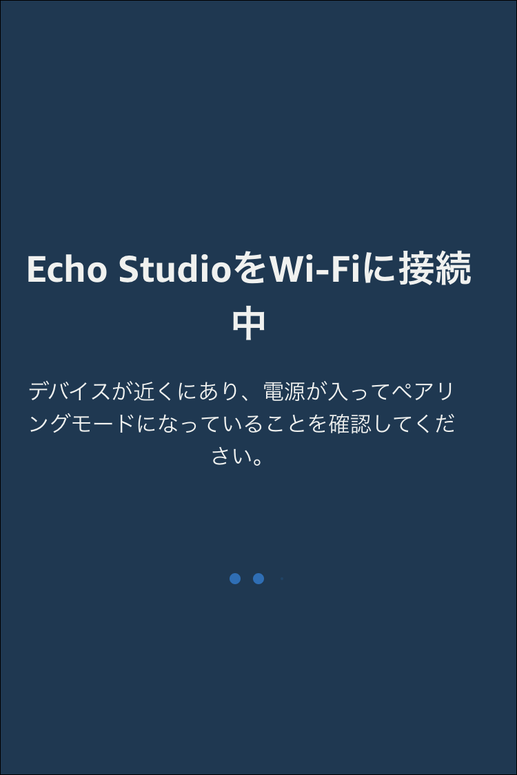 Amazon Echo Studioセットアップ:WiFiネットワークへの接続