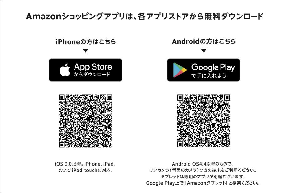 Amazon初売り 2020:AmazonショッピングアプリQRコード