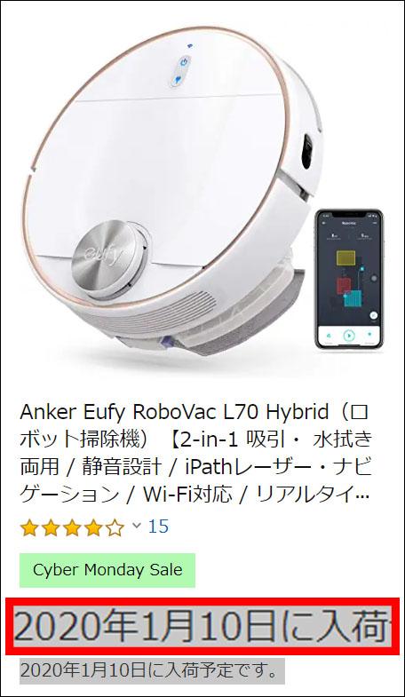 Anker Eufy RoboVac L70 Hybrid。最高機種は30%オフのため人気爆発。入荷が2020年1月10日に!