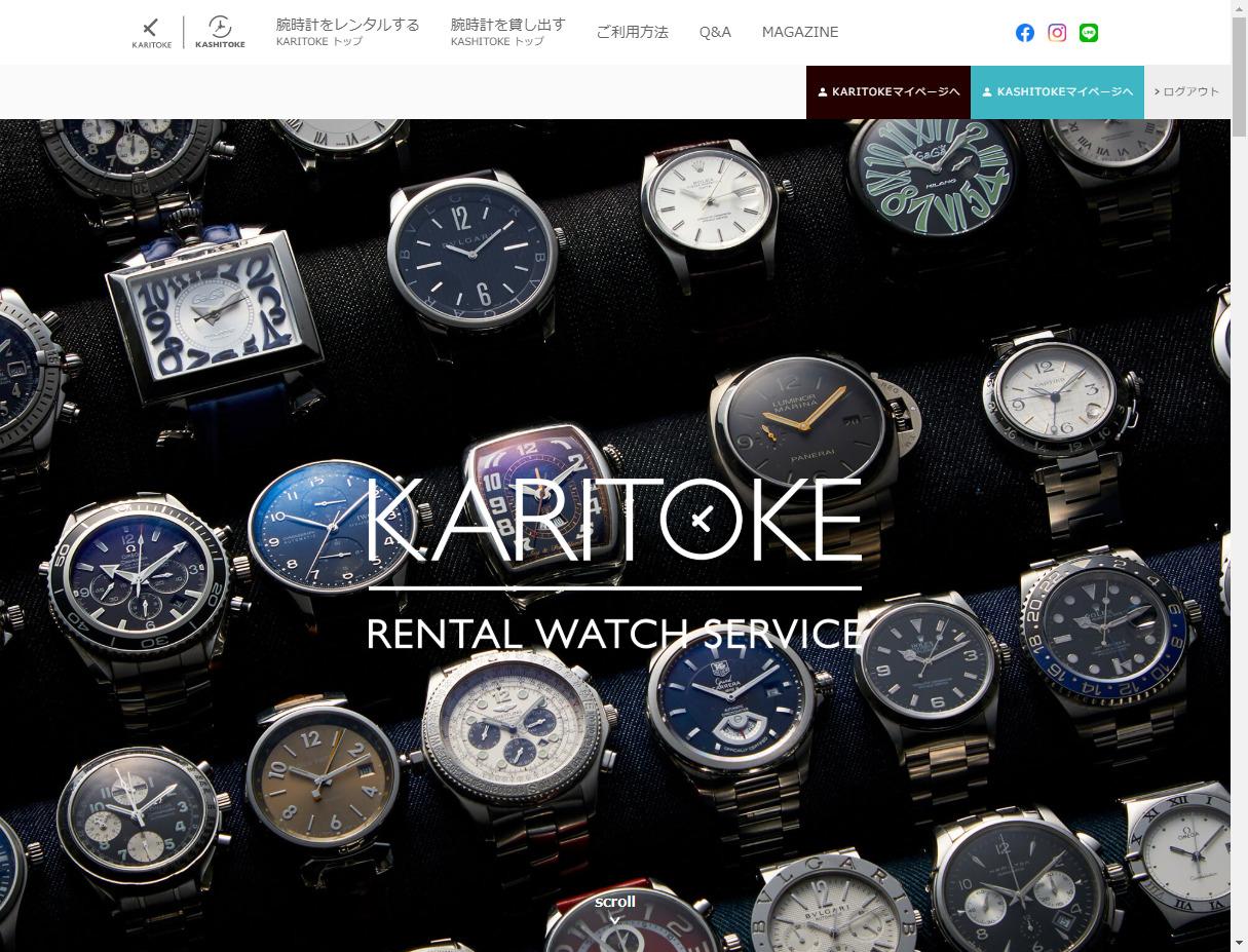KARITOKEホームページ