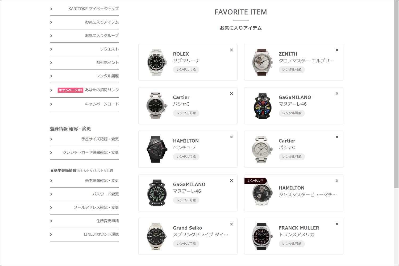 KARITOKE:お気に入りにアイテムにレンタルしたい時計を登録できる