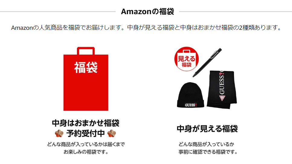 Amazon初売り 2020:「中身はおまかせ福袋」と「中身が見える福袋」