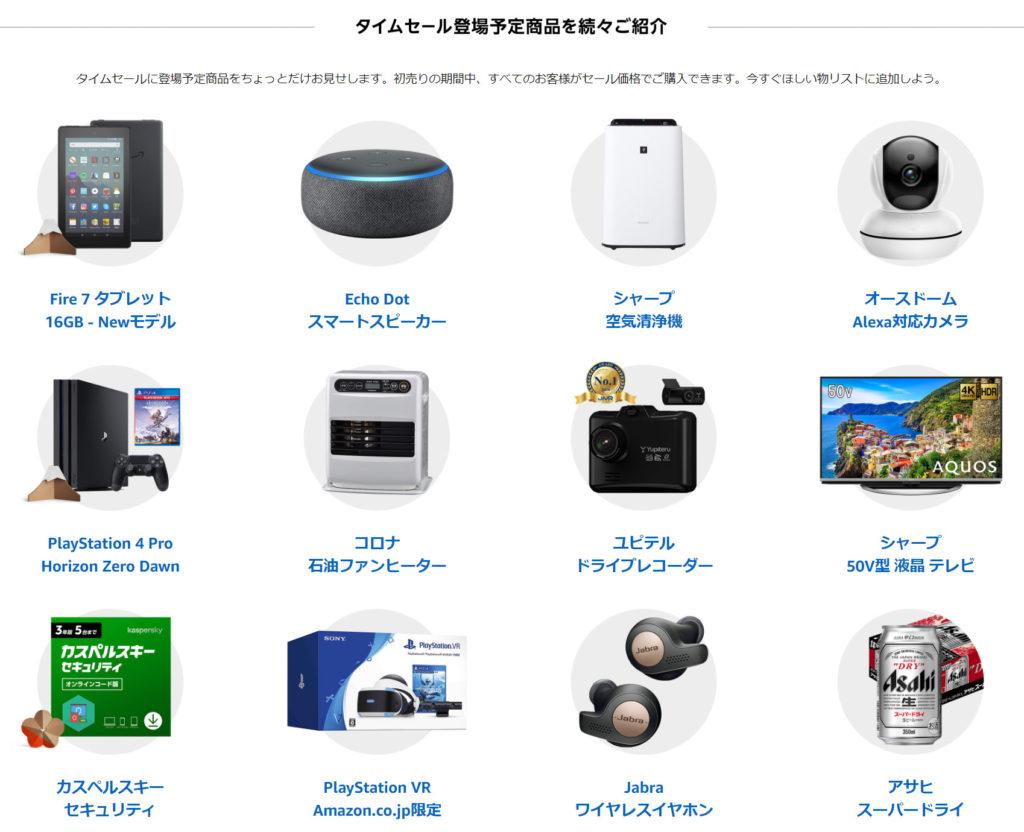 Amazon初売り 2020:タイムセール登場商品予告(一部)