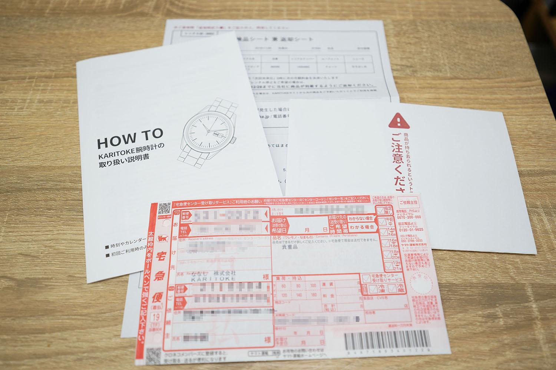 KARITOKE:同梱物一式。返送用伝票も予め記入済みでセットされている