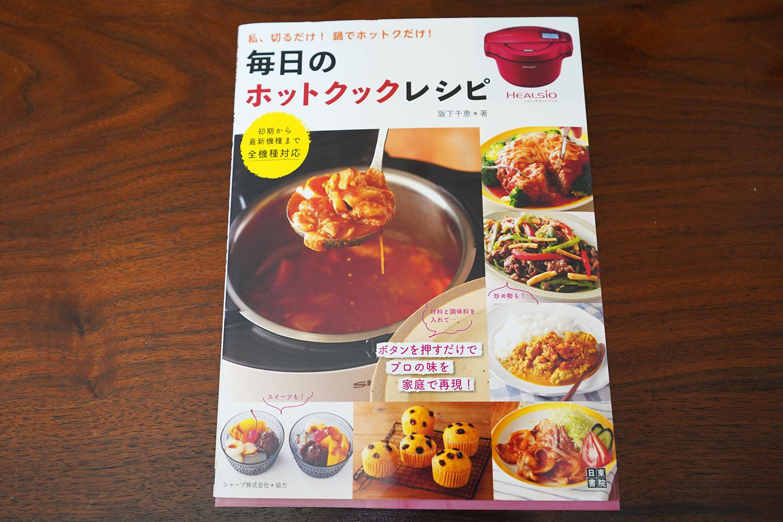「毎日のホットクックレシピ」レシピ掲載ページ表紙