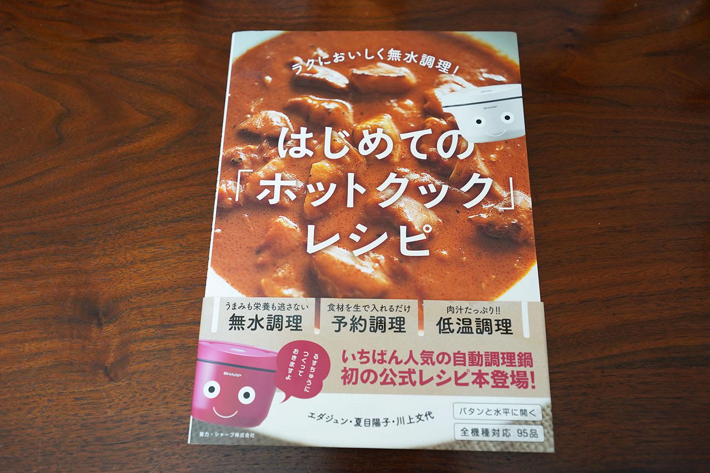 「初めての『ホットクック』レシピ」表紙