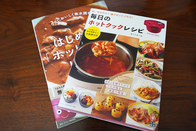 「毎日のホットクックレシピ」と「初めての『ホットクック』レシピ」2冊表紙