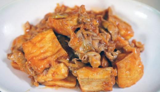ホットクック レシピ#120:公式レシピ本第2弾「毎日のホットクックレシピ」発売! 「豚肉と厚揚げのコチュジャンマヨ炒め」を作ってみました