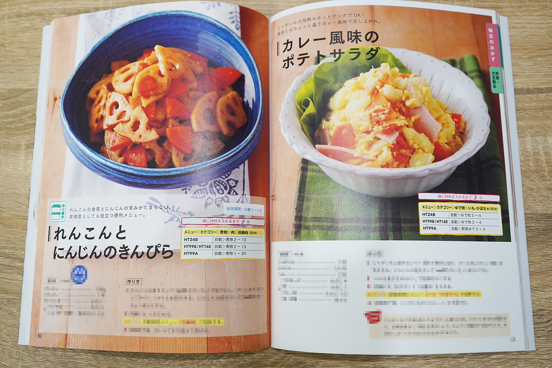 「毎日のホットクックレシピ」レシピ掲載ページ見本